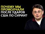 Евгений Федоров почему мы промолчали 17.04.2017