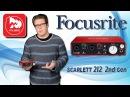 FOCUSRITE SCARLETT 2I2 2nd Gen - обновленная и самая популярная для домашней записи звуковая карта