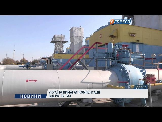 Україна вимагає компенсації від РФ за газ