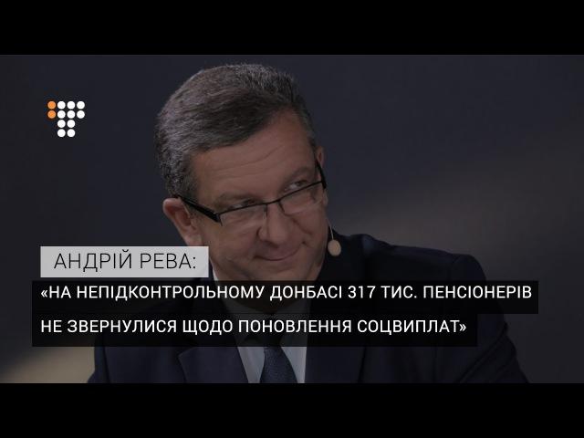 На непідконтрольному Донбасі 317 тис. пенсіонерів не звернулися щодо поновлення соцвиплат