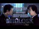 Шерлок встречает Доктора Кто RUS DUB