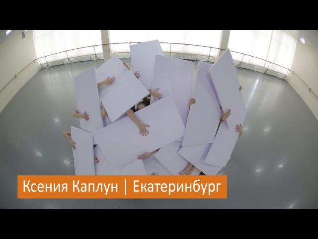 Мастер-класс Ксении Каплун | Contemporary. Авторская техника | Танц-Отель Зима-2017