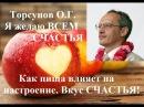 Торсунов О.Г. Как пища влияет на настроение. Вкус СЧАСТЬЯ!
