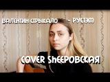 Валентин Стрыкало - Рустэм. cover Sheepовская