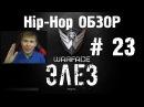 Warface Hip-Hop обзор 23 Элез