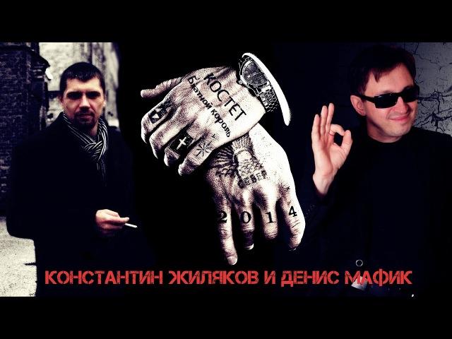 Константин Жиляков и Мафик - Блатной Король