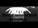 Загадка Петрозаводского феномена. Таинственная звезда или опять НЛО 07.02.2017 Док. ...