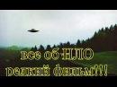 Все об НЛО - редкий фильм
