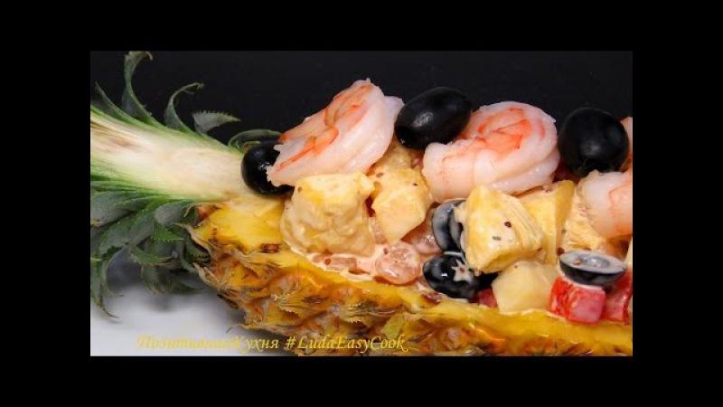 Салат в ананасе ОСТРОВОК с красной рыбой - Salad in a pineapple