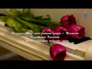 08.03.2017 Поздравление Главы администрации Феодосии с 8 марта