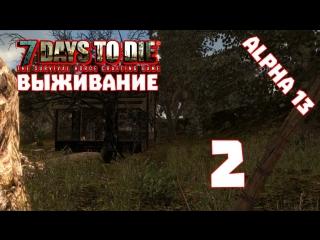 [Выживание] 7 days to die [Alpha 13] #2
