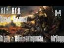 ☜☢☞Прохождение Сталкера Время Альянса 4 серия Клоны-Лидеры ☜☢☞