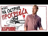 This is Хорошо - На острие прогресса. #562