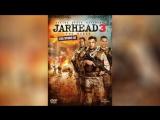 Морпехи 3 В осаде (2016)  Jarhead 3 The Siege