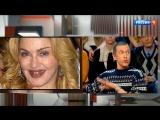 В Прямом эфире унизили Мадонну. Сказали как она опустилась на дно.