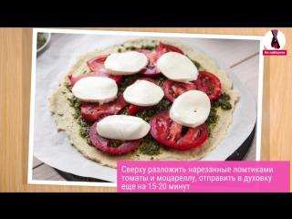 Как приготовить полезную пиццу