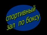 Первые бои по боксу в с.Бижбуляк,14 января в 12.00. в спортивном зале,ЦДТ.