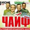 23.06 - ЧАЙФ. День Рождения Владимира Шахрина!