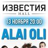 13 ноября - ALAI OLI @ Москва, Известия Hall