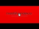 Закажи поздравление/объявление/рекламу по почте nvesti@yandex.ru.
