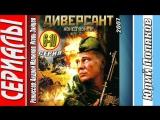 Диверсант 2. Кенец войны (6-10 серии из 10  2007) Памяти Владислава Галкина.