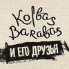 Сеть гриль-баров «Колбас Барабас»