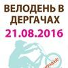 Велодень 2016 в Деркачах!