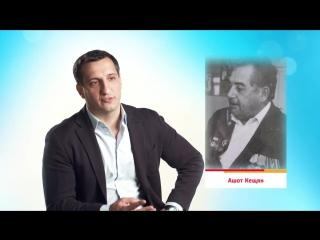 День Победы: Арарат Кещян