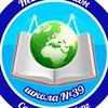 ГБОУ школа № 39 Невского района Санкт-Петербурга