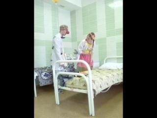 Клоуны в больничке
