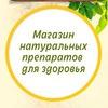 Магазин фитотоваров Абинск, Краснодар, Крымск