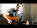 ПЯТНИЦА - Весна (5'nizza cover),красивый парень классно поёт кавер,красивый голос,шикарно поет,классно спел,поёмвсвети