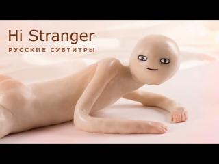 Hi Stranger   Привет (Русские субтитры, 1080p)