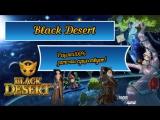 Black Desert: Рецепт 100% заточки существует!