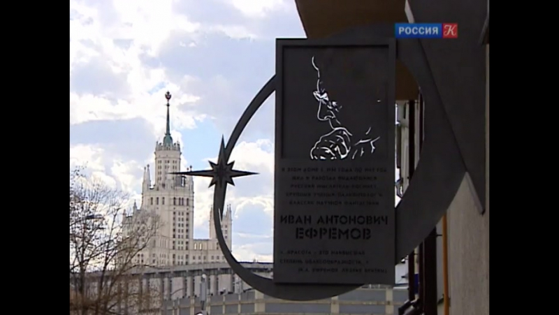 В Москве открыли мемориальную доску И.А.Ефремову (25.04.2017, ТВ-Культура)