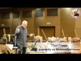 Эксклюзив! Британский дирижёр Пол Генри и музыка Уильяма Уолтона в Харьковской филармонии!