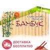 Доставка суши и роллов в Ижевске - Бамбук