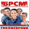 Гродненский молодежный взгляд   Made in Hrodna