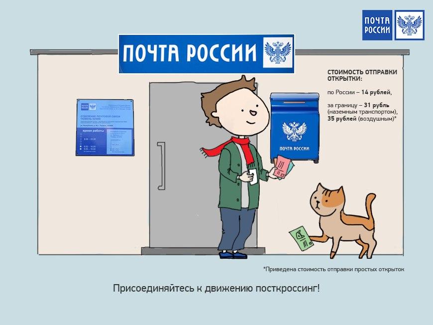 Открытка - Почта России