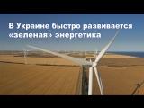 Догоняя Европу, Украина отказывается от газа и угля в пользу энергии солнца и ветра