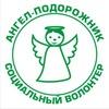 """Исянгуловский соцприют, БФ """"Ангел-Подорожник"""""""