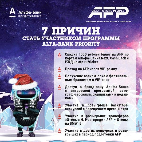 Для любителей электронной музыки Альфа-Банк представляет программу при
