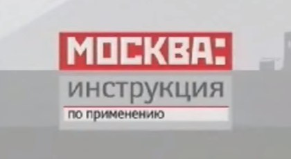 Москва. Инструкция по применению (ТНТ, 26.10.2006)