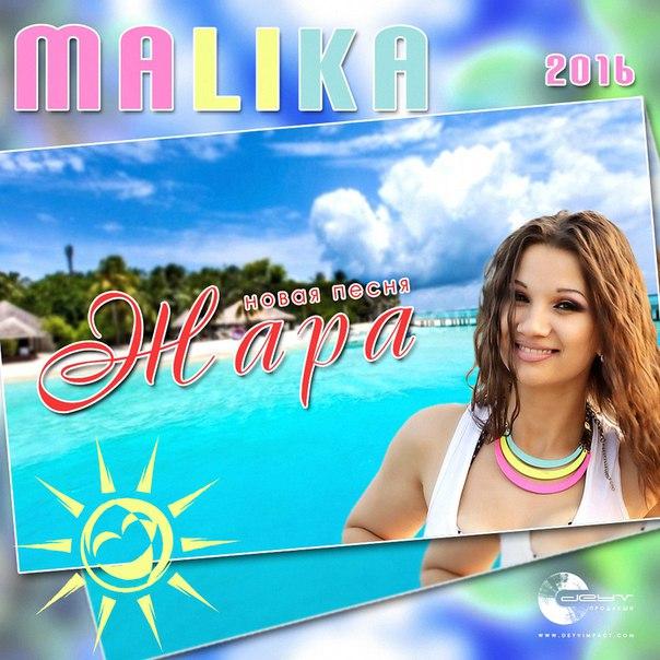 Malika - Жара (2016)