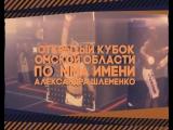 Турнир по ММА Александра Шлеменко