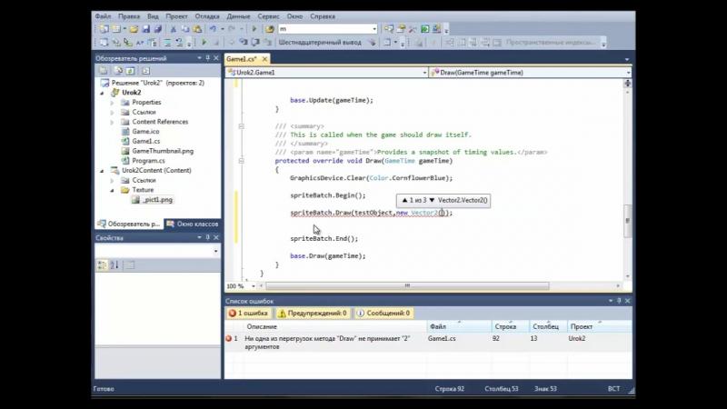 Создание игр на XNA и С. Часть 2. 3D приложений на XNA. (Артём Кашеваров)