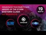 Прямая трансляция Eastern Clash по Heroes of the Storm от Gamanoid 19.03.17