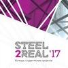 Конкурс Steel2Real