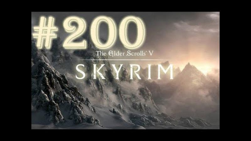 Прохождение Skyrim часть 200 Королева волчица