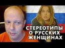 Ты встречаешься с Русской женщиной... - Американский Профессор